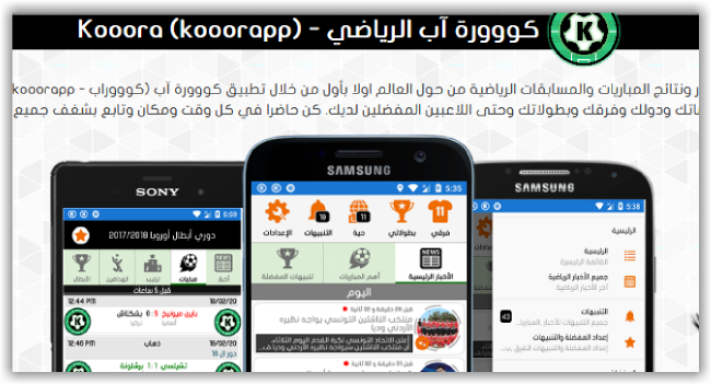 Kooorapp website